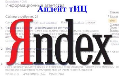 ТИЦ - тематический индекс цитирования